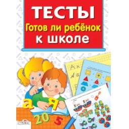 Купить Готов ли ребенок к школе