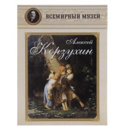 Купить Алексей Корзухин