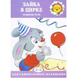 фото Зайка в цирке. Развитие речи (для детей от 2 до 4 лет)