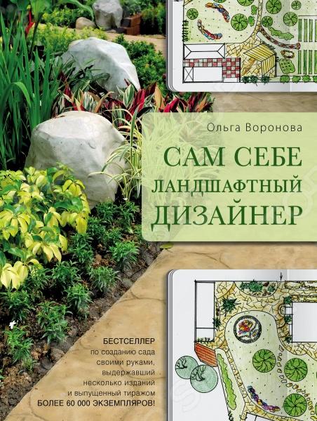 Сам себе ландшафтный дизайнерЛандшафтный дизайн<br>Если вы хотите создать свой прекрасный Сад, не затратив при этом много сил, средств и времени, - прочтите эту книгу! В каждом деле есть свои секретные материалы , есть они и в ландшафтном дизайне. Вы узнаете их, а опытный профессионал поможет вам в этом. Эта книга содержит формулу дизайна , следуя которой вы сможете самостоятельно осуществить все свои мечты самым кратчайшим путем. Читайте ее как энциклопедию, где найдутся ответы на все вопросы: от проектирования и планирования участка - до цветников, овощных грядок и садовых фигурок. Читайте, чтобы не платить. Не платить лишнего и не платить множеству специалистов, потому что отныне вы - сам себе дизайнер! Здесь есть все: дорожки, изгороди, альпийские горки, водоемы, обустройство уголков отдыха, вертикальное озеленение и цветы, сад и огород, устройство газона, детская площадка, барбекю, баня, а также не забыты и постройки хозяйственного назначения . Везде вас ждут подробные пошаговые инструкции и полезные советы, а также - школа ленивого садовода . Вы познакомитесь абсолютно со всеми стилями ландшафтного дизайна и узнаете массу дизайнерских секретов и приемов, благодаря которым можно сделать любой сад таким, как на обложке глянцевого журнала. Но это еще не все - вы узнаете, что такое дизайн для здоровья и успеха и как его применять с пользой для себя и своих близких.<br>