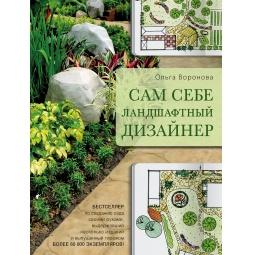 Купить Сам себе ландшафтный дизайнер
