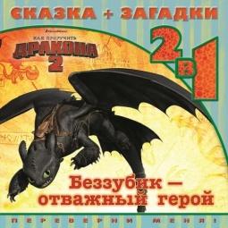 фото Как приручить дракона 2. Беззубик - отважный герой. Сказка + загадки 2 в 1