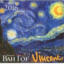 фото Ван Гог. Календарь настенный на 2016 год