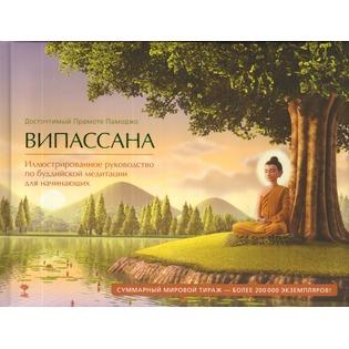 Купить Випассана. Иллюстрированное руководство по буддийской медитации для начинающих