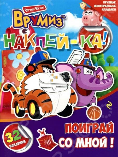Поиграй со мной! (+ наклейки)Книжки с наклейками<br>Открой для себя яркий мир Врумиз! Придумай свои истории с любимыми героями мультсериала! Просто размести наклейки на страницах этой книги! Гепард Спиди, обезьянка Банги, оленёнок Фарра, жираф Джеральдина и другие герои Врумиз, а также различные забавные предметы в каждой книги серии Наклей ка ! А еще в наборе есть три бонусных наклейки с оригинальным логотипом серии! С Врумиз можно провести время весело и с пользой, ведь использование наклеек помогает развить фантазию и мелкую моторику малыша!<br>