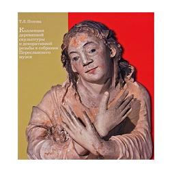 Купить Коллекция деревянной скульптуры и декоративной резьбы в собрании Переславского музея