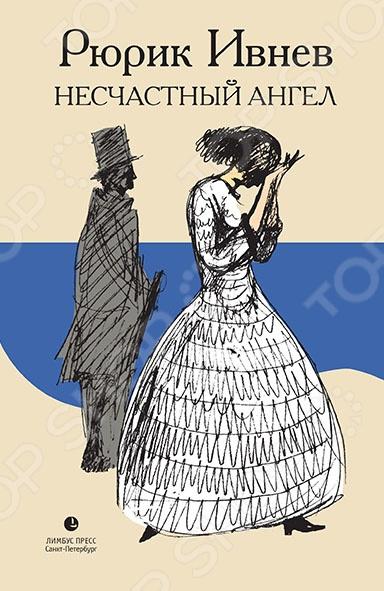 Несчастный АнгелРусская литература XX века (1917-1991)<br>Рюрик Ивнев 1891 1981 писатель-модернист, получил известность еще в начале прошлого века, задолго до Октябрьской революции. Встретив с воодушевлением революционные преобразования, в двадцатые годы возглавил Всероссийский Союз поэтов. В данный сборник вошел роман Несчастный Ангел , не переиздававшийся с 1917 года, рассказы, рассыпанные по различным дореволюционным журналам и не включавшиеся в другие издания, а также неизвестная читателю пьеса Сергей Есенин о великом русском лирике, с которым автора связывала многолетняя дружба.<br>