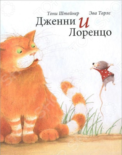 Дженни и ЛоренцоПроизведения зарубежных поэтов<br>Сказка в стихах. Маленькая мышка Дженни очень смелая и решительная. Она никогда не сдаётся и поэтому в конце концов обретёт то, что для всех нас является самым важным дружбу.<br>