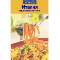 фото Италия. Национальная кухня. Путеводитель