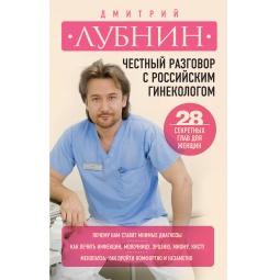 Купить Честный разговор с российским гинекологом. 28 секретных глав для женщин