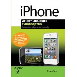 Купить iPhone. Исчерпывающее руководство