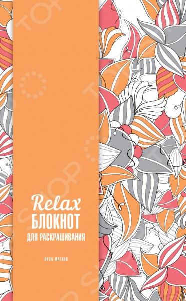 Этот вдохновляющий блокнот от молодой французской художницы Лизы Магано содержит множество авторских иллюстраций, предназначенных для медитации и раскрашивания. Создайте свой День своими руками!