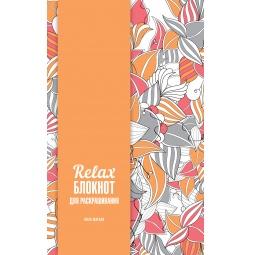 Купить Relax-блокнот для раскрашивания