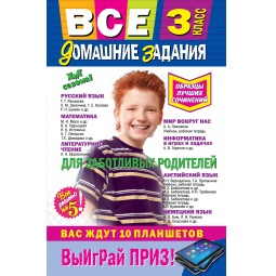 Купить Все домашние задания. 3 класс. Решения, пояснения, рекомендации