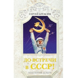 Купить До встречи в СССР! Империя Добра