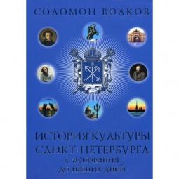 Купить История Культуры Санкт-Петербурга