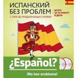 Купить Испанский без проблем. С нуля до продолжающего уровня (+ 2 CD)
