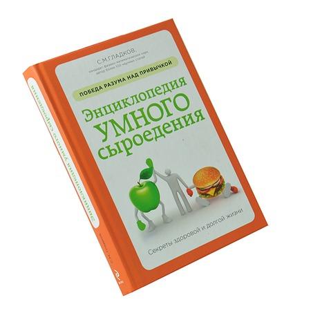 Купить Энциклопедия умного сыроедения. Победа разума над привычкой
