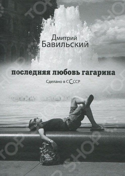Последняя любовь ГагаринаМужская проза<br>Новый роман Дмитрия Бавильского - о том, что мечты сбываются, большие деньги необязательно портят хорошего человека, побег возможен, любовь нечаянно нагрянет, когда ее совсем не ждешь. Это роман-притча, роман-мечта, в которой кризис среднего возраста оборачивается счастьем без конца, а суровая реальность девяностых - взлетной дорожкой в личное счастье.<br>