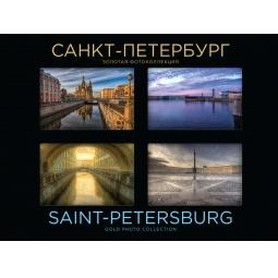 Купить Санкт-Петербург. Золотая фотоколлекция