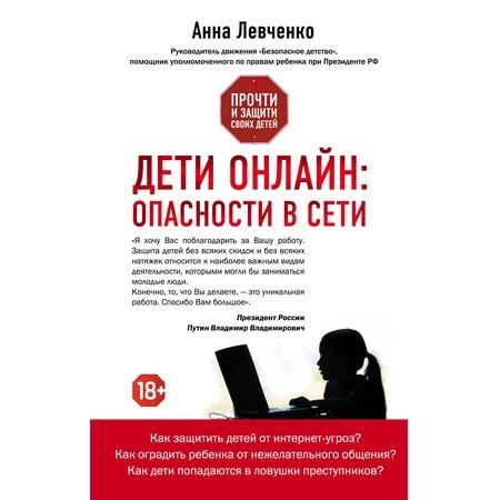 Купить Дети онлайн: опасности в сети