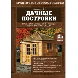 Купить Дачные постройки