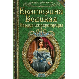 фото Екатерина Великая. Сердце императрицы