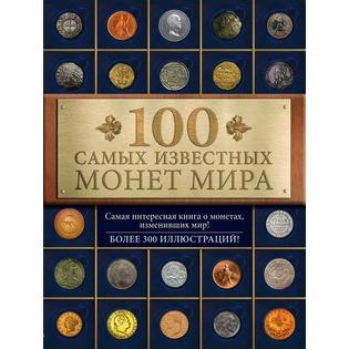 Купить 100 самых известных монет мира