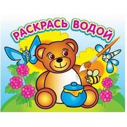 фото Медвежонок и мед. Водная раскраска