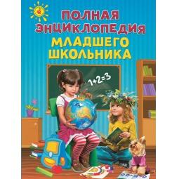 Купить Полная энциклопедия младшего школьника