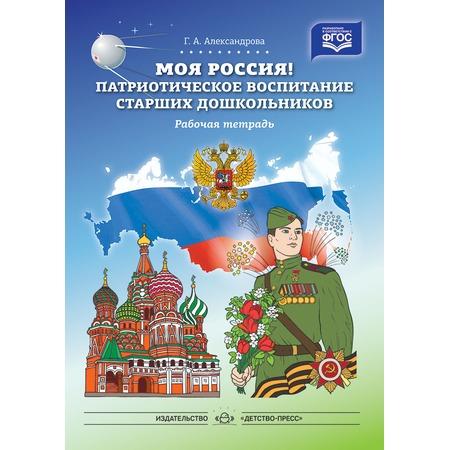 Купить Моя Россия! Патриотическое воспитание старших дошкольников. Рабочая тетрадь
