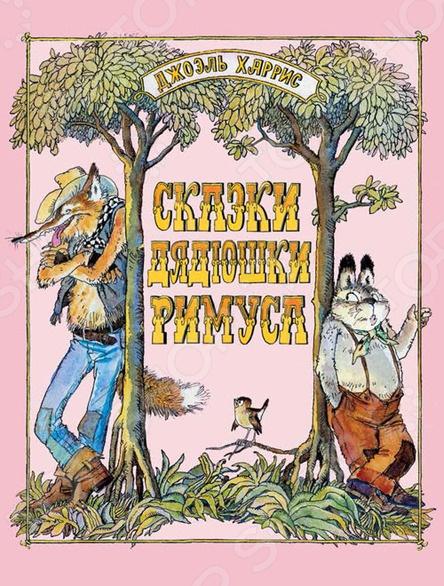 Сказки дядюшки РимусаКлассические зарубежные сказки<br>Давным-давно в Северной Америке жил Братец Кролик - хитрющий пройдоха, типичный трикстер ловкач , использовавший свой ум против врагов и невзгод. Прославился он тем, что любого из зверей - и Братца Лиса, и Братца Медведя, и Матушку Корову - мог обвести вокруг пальца. Весёлые Сказки дядюшки Римуса о забавных приключениях неугомонного Братца хорошо известны детям разных стран мира. Записал и обработал их американский писатель-фольклорист Джоэль Чандлер Харрис 1848-1908 . Первым русским переводчиком, обратившим внимание на Сказки дядюшки Римуса , был М.А. Гершензон, погибший на фронте в 1942 г. в самом расцвете творческих сил. Он не только перевёл, но и художественно пересказал сказки, первое издание которых в России вышло в свет в 1936 г. Для дошкольного и младшего школьного возраста.<br>