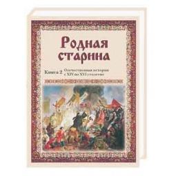 фото Родная старина. Книга 2. Отечественная история с XIV по XVI столетие