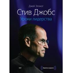 Купить Стив Джобс. Уроки лидерства (аудиокнига)