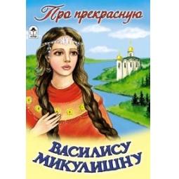 фото Про прекрасную Василису Микулишну