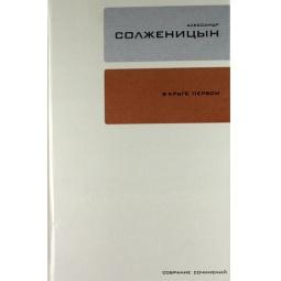 фото Александр Солженицын Собрание сочинений в 30-ти томах. Том 2. В круге первом