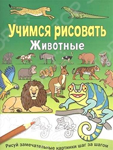 ЖивотныеТворческое обучение<br>Хочешь научиться рисовать машины, грузовики, феи и животных Поверь, это не так уж сложно. Главное - шаг за шагом следовать инструкциям, которые ты найдешь в этой книге. Удачи!<br>