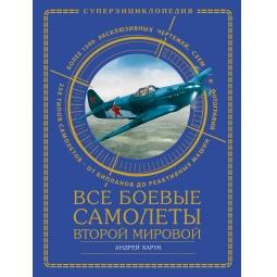 Купить Все боевые самолеты Второй Мировой