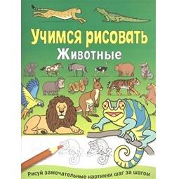 Купить Животные