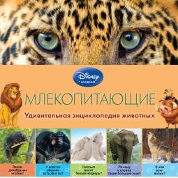 фото Млекопитающие
