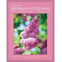 Купить Садовые деревья и кустарники. Иллюстрированная энциклопедия