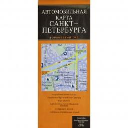 Купить Автомобильная карта Санкт-Петербурга
