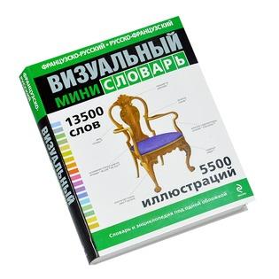Купить Французско-русский русско-французский визуальный мини-словарь