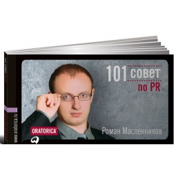 Купить 101 совет по PR