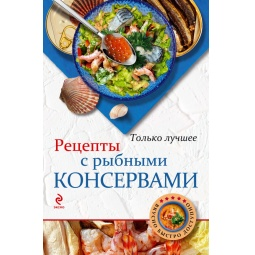 Купить Рецепты с рыбными консервами
