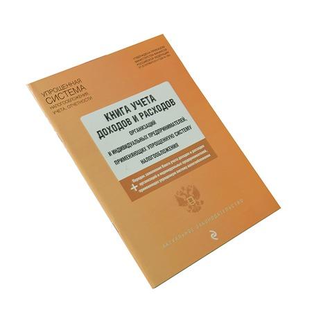 Купить Книга учета доходов и расходов организаций и индивидуальных предпринимателей, применяющих упрощенную систему налогообложения