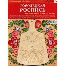Купить Городецкая роспись (+ форма для росписи)