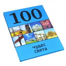 Купить 100 чудес света