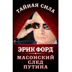 Купить Масонский след Путина