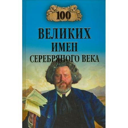 Купить 100 великих имен Серебряного века